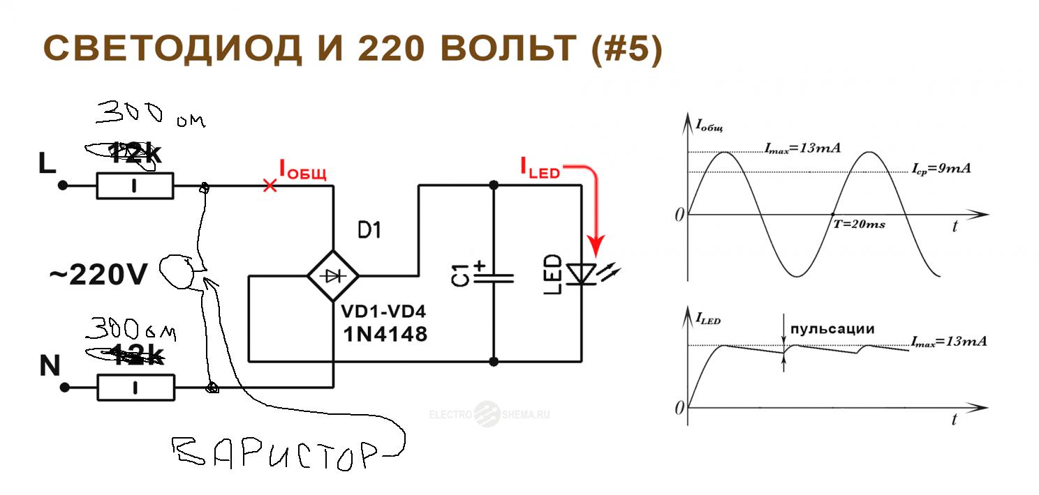 podkljuchenie-led-k-220v-sxema5___w1488.png