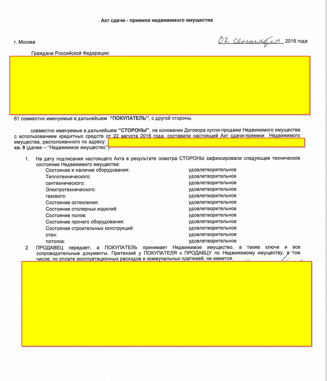 2021-08-26 09_20_11-Акт П-П.pdf and 1 more page - Personal - Microsoft Edge.png