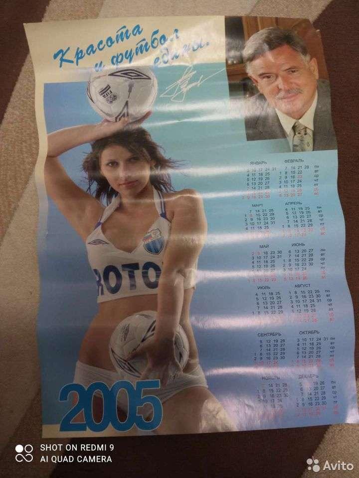 Календарь Ротор 2005.jpg