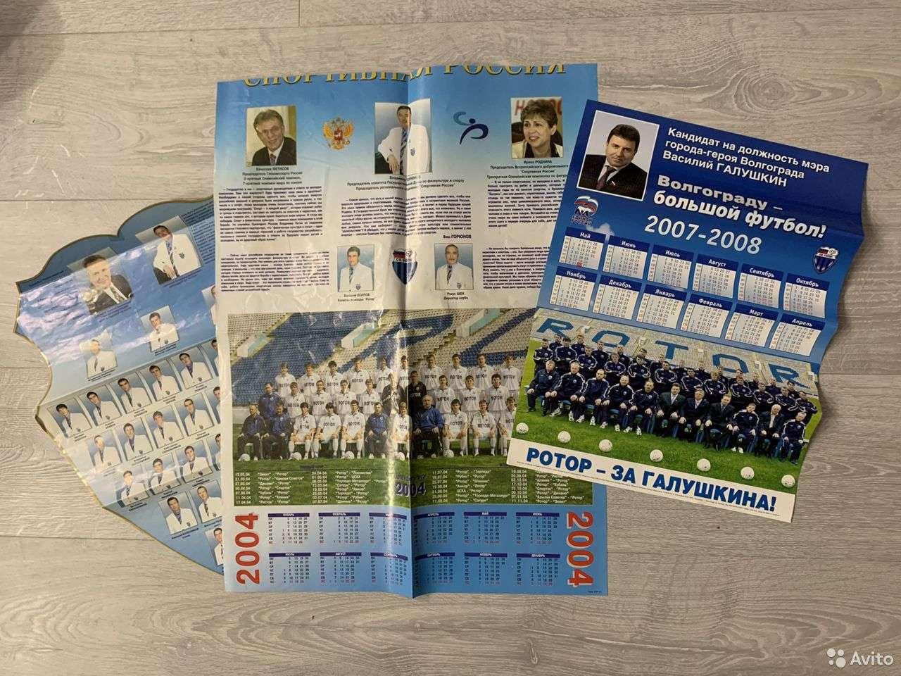 Календари Ротора.jpg