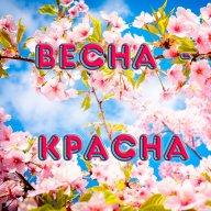 Vesna_krasna